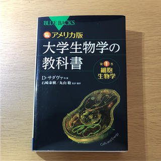 コウダンシャ(講談社)の大学生物学の教科書 1 細胞生物学(参考書)