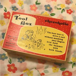 チョコホリック(CHOCOHOLIC)のチョコホリック☆ツールボックス(日用品/生活雑貨)