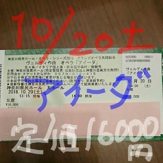 cococo様専用【アイーダ】神奈川県民ホール S 席チケット1枚B(オペラ)