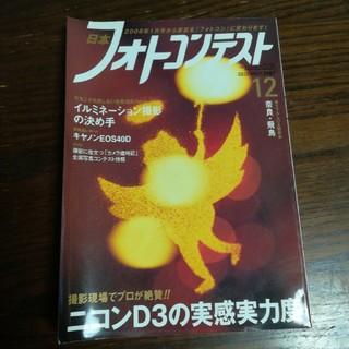 日本フォトコンテスト(デジタル一眼)