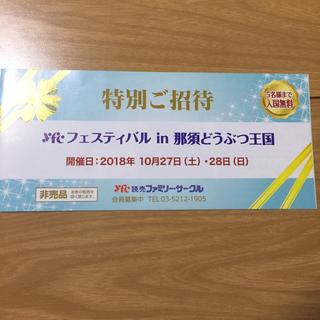 那須どうぶつ王国 10月27日28日限定無料招待券(動物園)