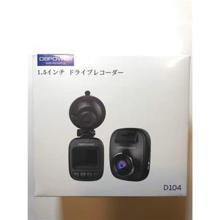 フルHD ドライブレコーダー 超小型 高性能 高画質(セキュリティ)