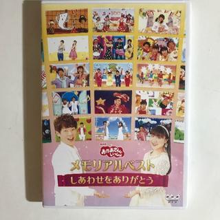 「おかあさんといっしょ」メモリアルベスト~しあわせをありがとう~ [DVD]