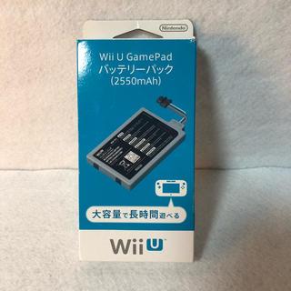 ウィーユー(Wii U)のWii U GamePad バッテリーパック (2550mAh)(バッテリー/充電器)
