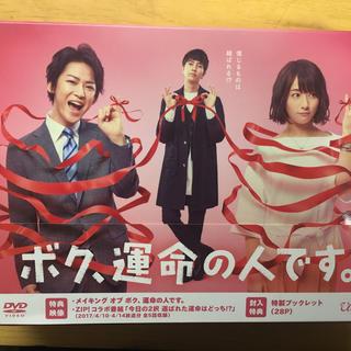 KAT-TUN - ボク、運命の人です。DVD BOX 6枚組