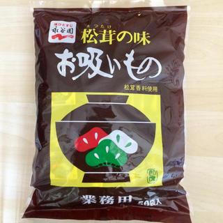 コストコ - ☆セール価格☆永谷園 松茸の味 お吸い物 50食分 お買い得パッケージ