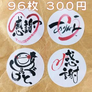 サンキューシール №309(宛名シール)