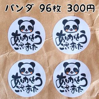 サンキューシール №323(宛名シール)