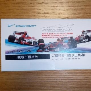 10/26-28全日本Super fomulaご招待券 (モータースポーツ)