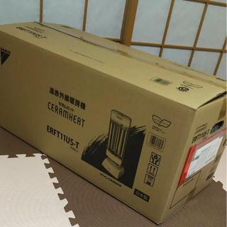 ダイキン(DAIKIN)のチャロQ様専用セラムヒート  DAIKIN  電気ヒーター 新品・未使用品(電気ヒーター)