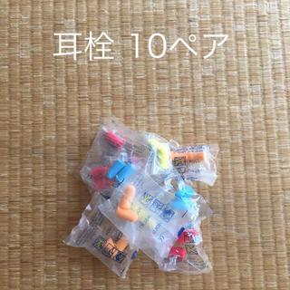 みみせん 耳栓 イヤーウィスパー  10ペア (日用品/生活雑貨)