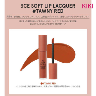 スリーシーイー(3ce)の◎●新商品●◎ 正規品 新品 3CE SOFT LIP LACQUER♡ティント(口紅)