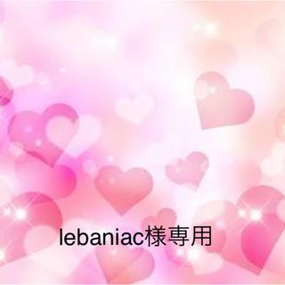 lebaniac様専用(健康/医学)