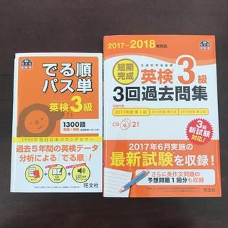 オウブンシャ(旺文社)の英検3級 セット(資格/検定)