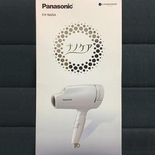 パナソニック(Panasonic)の新品 パナソニック EH-NA9A-W ドライヤー ホワイト/値引不可(ドライヤー)