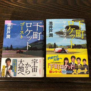 下町ロケット(文学/小説)