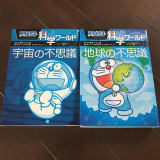 ドラえもん  科学ワールド2冊セット(絵本/児童書)
