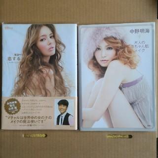 メイク本 2冊で400円(趣味/スポーツ/実用)