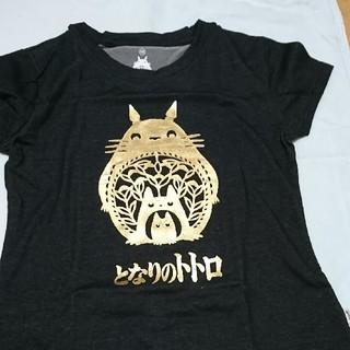 ジブリ(ジブリ)の【再値下しました】トトロ Tシャツ(新品未使用)(Tシャツ(半袖/袖なし))