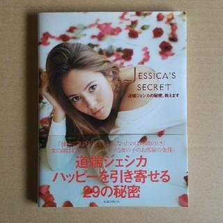 コウダンシャ(講談社)のJessica's SECRET(趣味/スポーツ/実用)