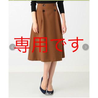 デミルクスビームス(Demi-Luxe BEAMS)の新品タグ付き 【かおぴー様】フロントボタンAラインスカート デミルクスビームス(ひざ丈スカート)