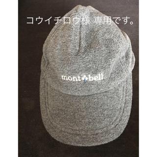 モンベル(mont bell)のモンベル 耳当て付き キッズキャップ帽 新品です!(帽子)