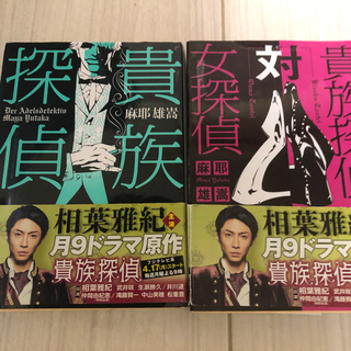 貴族探偵  & 貴族探偵対女探偵 2冊セット(文学/小説)