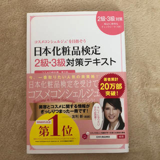 化粧品検定テキスト(資格/検定)