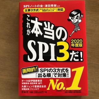 SPI3  2020年度版(参考書)