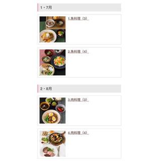 ABCクッキング 習得クラス 料理レシピ(趣味/スポーツ/実用)
