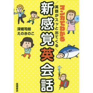 新感覚英会話(参考書)