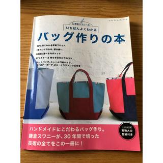 いちばんよくわかるバッグ作りの本(住まい/暮らし/子育て)