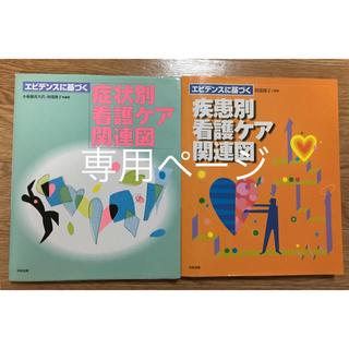 ♡みなりん♡様専用 症状別看護ケア関連図 セット価格(参考書)