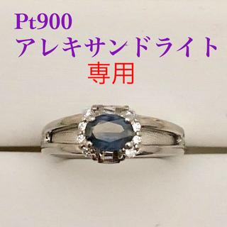 処分特価! 本物 Pt900 アレキサンドライト ダイヤモンド リング(リング(指輪))