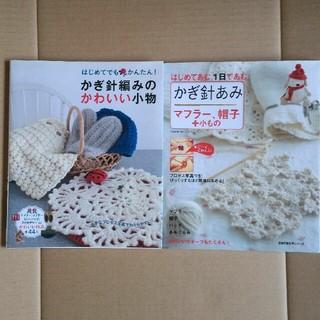 かぎ針編み 古本 2冊で300円(趣味/スポーツ/実用)