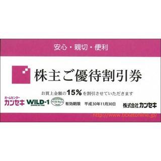 カンセキ株主優待券1枚 (ショッピング)