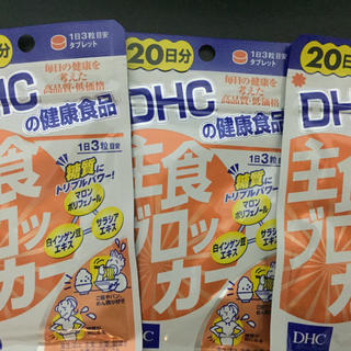 DHC - DHC 主食ブロッカー セット