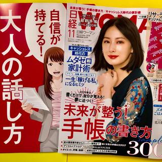 日経ウーマン 11月号(ビジネス/経済)