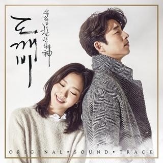 韓国ドラマ≪鬼トッケビ≫Pack1 OST 2枚組 韓国正規品・新品・未開封 (テレビドラマサントラ)