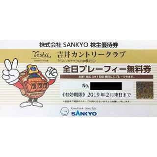 サンキョー(SANKYO)の【bath1126様用】吉井カントリークラブ 全日プレーフィー無料券★4枚(ゴルフ場)