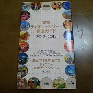 コウダンシャ(講談社)の雑誌 東京ディズニーリゾート 完全ガイド 2012-2013(地図/旅行ガイド)