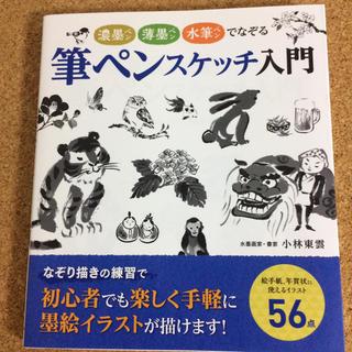 筆ペンスケッチ入門(趣味/スポーツ/実用)