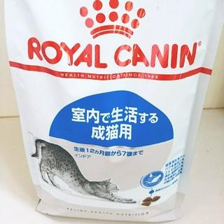 ロイヤルカナン★インドア 猫【約400g】