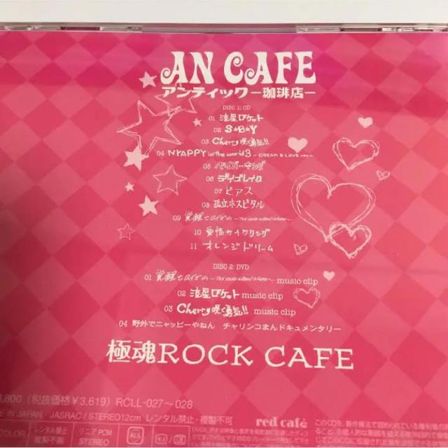 アンカフェ 極魂ROCK CAFEの通販 by 猫飼いたい ラクマ