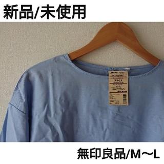 MUJI (無印良品) - 新品 未使用 無印良品 ブラウス M L