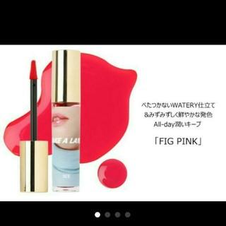 スリーシーイー(3ce)の未開封 ウォーターティント fig pink(リップグロス)