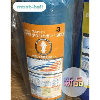 モンベル(mont bell)のmont-bell  モンベル  アルパインダウンハガー800 ♯3(寝袋/寝具)
