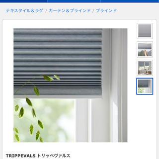 イケア(IKEA)のIKEA TRIPPEVALS 2本セット 遮光断熱ブラインド(ブラインド)