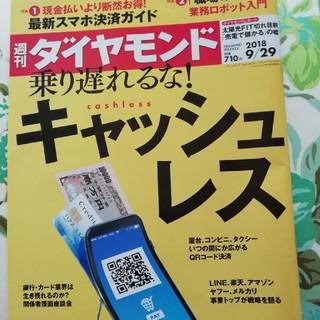 週刊ダイヤモンド 9/29号 キャッシュレス(ビジネス/経済)