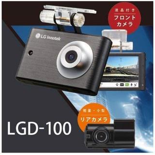 エルジーエレクトロニクス(LG Electronics)の新品★LG★前後2カメラ★液晶付★ドライブレコーダー★Alive★LGD-100(セキュリティ)